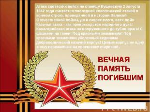 Атака советских войск на станицу Кущевскую 2 августа 1942 года считается последн