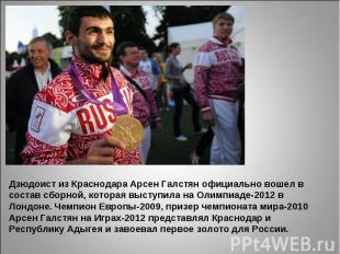 Дзюдоист из Краснодара Арсен Галстян официально вошел в состав сборной, которая