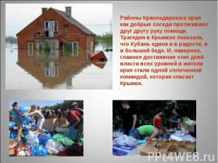 Районы Краснодарского края как добрые соседи протягивают друг другу руку помощи.