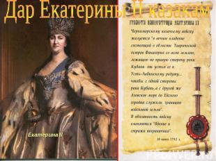 Дар Екатерины II казакам