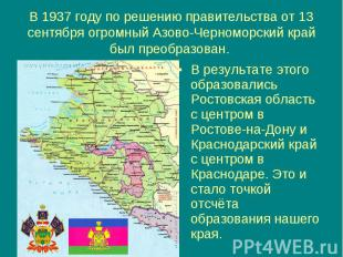 В 1937 году по решению правительства от 13 сентября огромный Азово-Черноморский