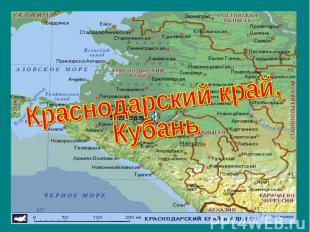 Краснодарский край,Кубань