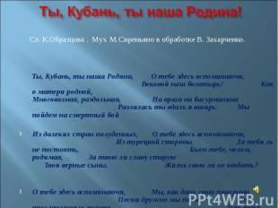 Сл. К.Образцова . Муз. М.Сиреньяно в обработке В. Захарченко. Ты, Кубань, ты наш