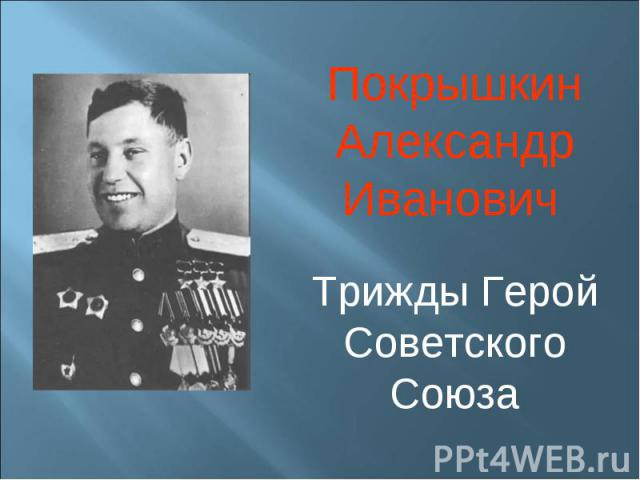 Покрышкин Александр Иванович Трижды Герой Советского Союза