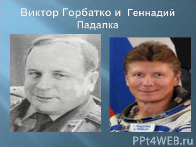 Виктор Горбатко и Геннадий Падалка