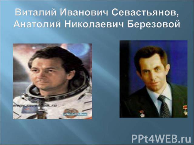Виталий Иванович Севастьянов, Анатолий Николаевич Березовой