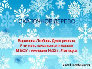 Сказочное дерево Борисова Любовь Дмитриевна Учитель начальных классов МБОУ гимна