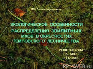 МОУ Видновская гимназя. Экологическое особенности распределения эпилитных мхов в