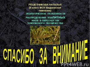 РЕШЕТНИКОВА НАТАЛЬЯ(9 класс МОУ Видновская гимназия)ЭКОЛОГИЧЕСКОЕ ОСОБЕННОСТИ РА