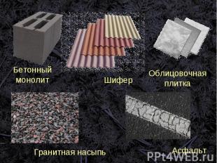 Бетонный монолитШиферОблицовочная плиткаГранитная насыпьАсфальт