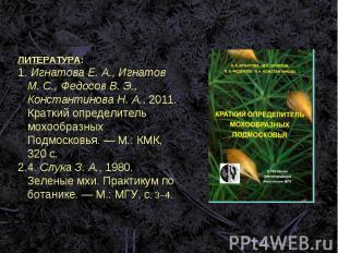 ЛИТЕРАТУРА: Игнатова Е. А., Игнатов М. С., Федосов В. Э., Константинова Н. А., 2
