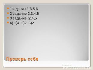 1задание:1,3,5,62 задание 2,3.4.53 задание :2.4,54) 1)4 2)2 3)2 Проверь себя