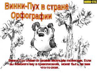 Винни-Пух в стране Орфографии Винни-Пух славится своими весёлыми песенками. Если