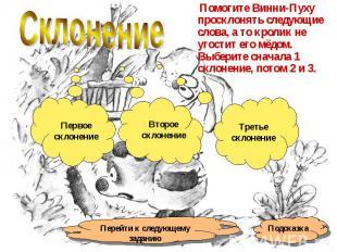 Склонение Помогите Винни-Пуху просклонять следующие слова, а то кролик не угости