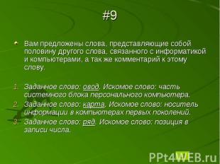 #9Вам предложены слова, представляющие собой половину другого слова, связанного
