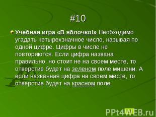 #10Учебная игра «В яблочко!» Необходимо угадать четырехзначное число, называя по