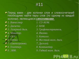 #11Перед вами - две колонки слов и словосочетаний Необходимо найти пары слов (по