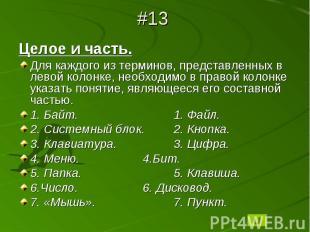 #13Целое и часть.Для каждого из терминов, представленных в левой колонке, необхо