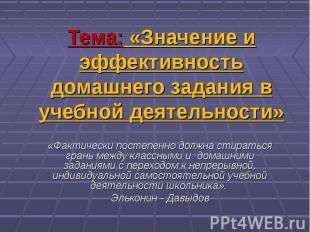 Тема: «Значение и эффективность домашнего задания в учебной деятельности» «Факти