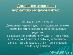 Домашнее задание в нормативных документах: СанПиН 2.4.2. 1178-02.Домашние задани
