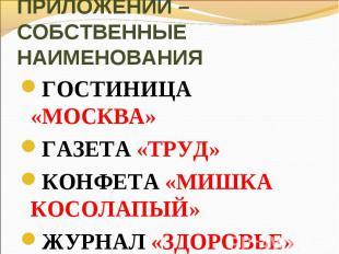 ОСОБЫЙ ВИД ПРИЛОЖЕНИЙ – СОБСТВЕННЫЕ НАИМЕНОВАНИЯГОСТИНИЦА «МОСКВА»ГАЗЕТА «ТРУД»К