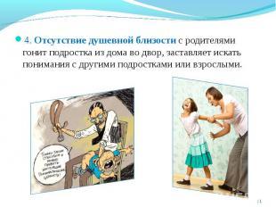 4. Отсутствие душевной близости с родителями гонит подростка из дома во двор, за