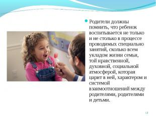 Родители должны помнить, что ребенок воспитывается не только и не столько в проц