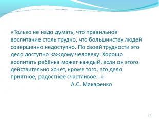 «Только не надо думать, что правильное воспитание столь трудно, что большинству