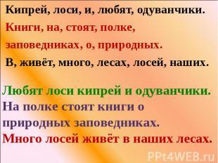 Кипрей, лоси, и, любят, одуванчики.Книги, на, стоят, полке, заповедниках, о, при