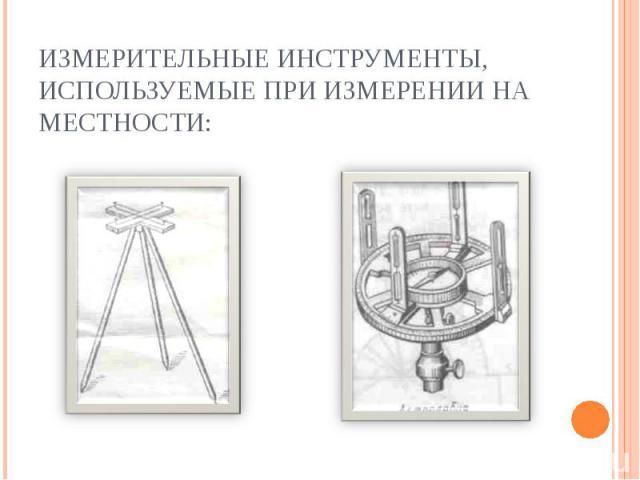 Измерительные инструменты, используемые при измерении на местности: