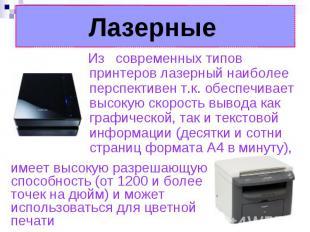 Лазерные Из современных типов принтеров лазерный наиболее перспективен т.к. обес