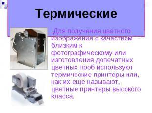 Термические Для получения цветного изображения с качеством близким к фотографиче