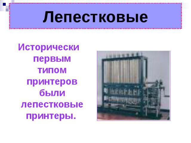 ЛепестковыеИсторически первым типом принтеров были лепестковые принтеры.
