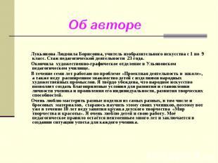 Об авторе Лукьянова Людмила Борисовна, учитель изобразительного искусства с 1 по