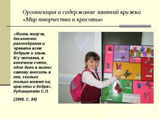 Организация и содержание занятий кружка «Мир творчества и красоты» «Жизнь могуча