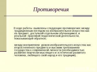 Противоречия В ходе работы выявлены следующие противоречия: между традиционным в