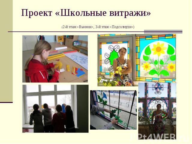 Проект «Школьные витражи» (2-й этаж «Вьюнок», 3-й этаж «Подсолнухи»)