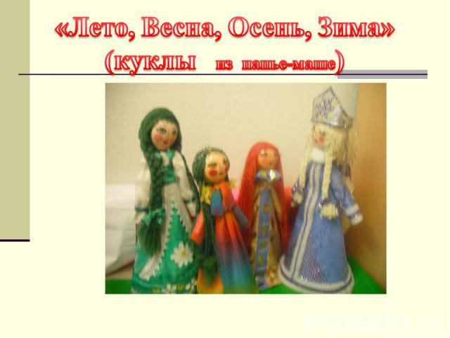 «Лето, Весна, Осень, Зима» (куклы из папье-маше)