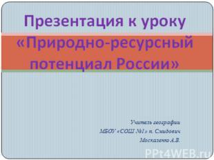 Природно-ресурсный потенциал России