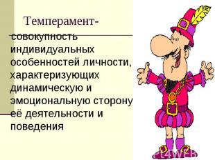 Темперамент- совокупность индивидуальных особенностей личности, характеризующих
