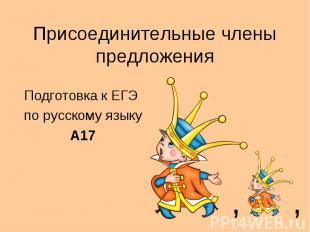 Присоединительные члены предложения Подготовка к ЕГЭ по русскому языку А17