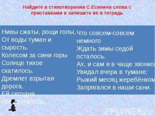 Найдите в стихотворении С.Есенина слова с приставками и запишите их в тетрадьНив