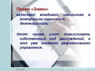 Прием «Знаки» включает младшего школьника в контрольно-оценочную деятельность. Э