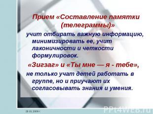 Прием «Составление памятки (телеграммы)» учит отбирать важную информацию, миними