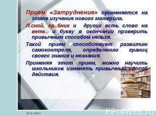 Прием «Затруднение» применяется на этапе изучения нового материла. Л.сной, гр..б