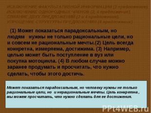 ИСКЛЮЧЕНИЕ ФАКУЛЬТАТИВНОЙ ИНФОРМАЦИИ (3 предложение),ИСКЛЮЧЕНИЕ ОДНОРОДНЫХ ЧЛЕНО