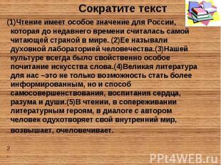 Сократите текст (1)Чтение имеет особое значение для России, которая до недавнего