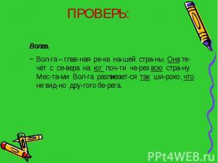 ПРОВЕРЬ:Волга.Вол-га – глав-ная ре-ка на-шей стра-ны. Она те-чёт с се-вера на юг