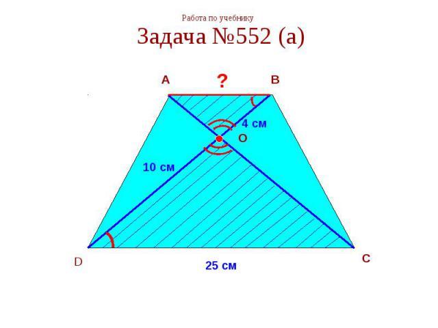Работа по учебнику Задача №552 (а)