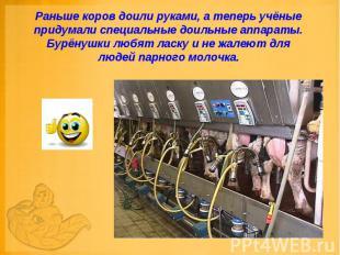Раньше коров доили руками, а теперь учёные придумали специальные доильные аппара